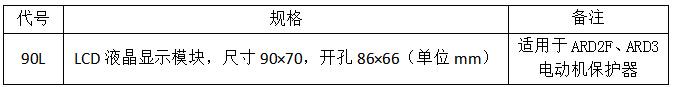 断相保护电动机保护器 安科瑞ARD2-5 马达保护器 启停过载超时低压示例图8