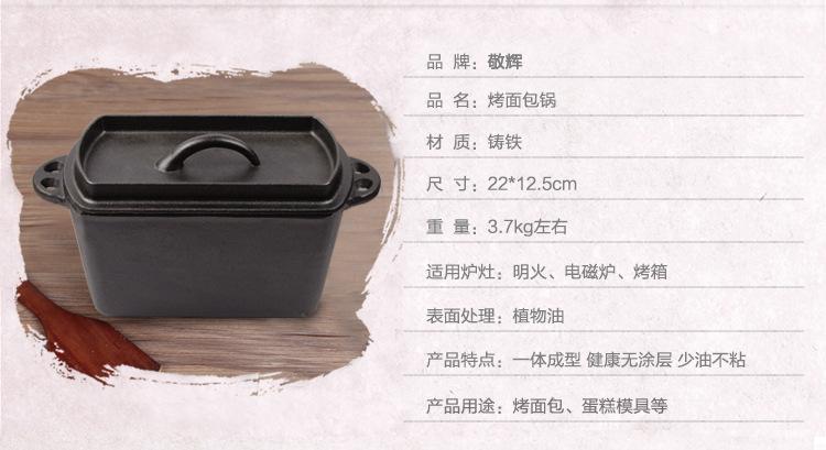 敬辉铸铁锅无涂层生铁长条吐司面包模具烘焙鑄鐵鍋定做厂家直销示例图3