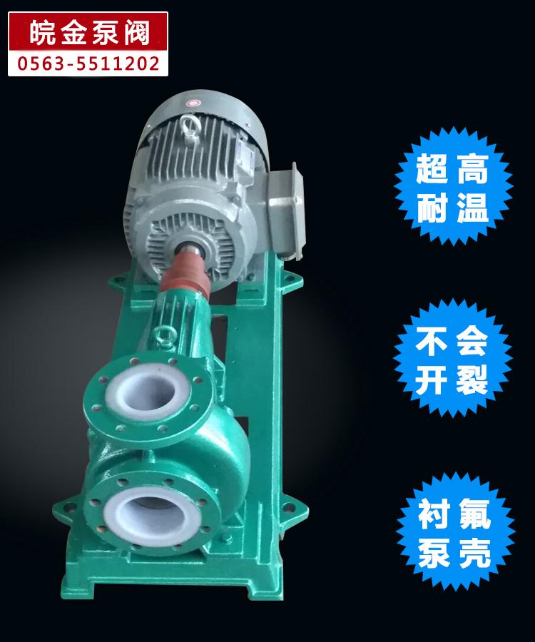 氟塑料立式化工泵ihf耐酸堿化工泵,離心化工泵廠家,耐堿液臥式塑料化工泵生產示例圖7