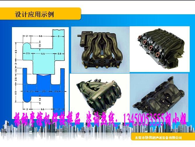振动摩擦焊接机 协和制造PP尼龙加玻纤 振动摩擦焊接机示例图58