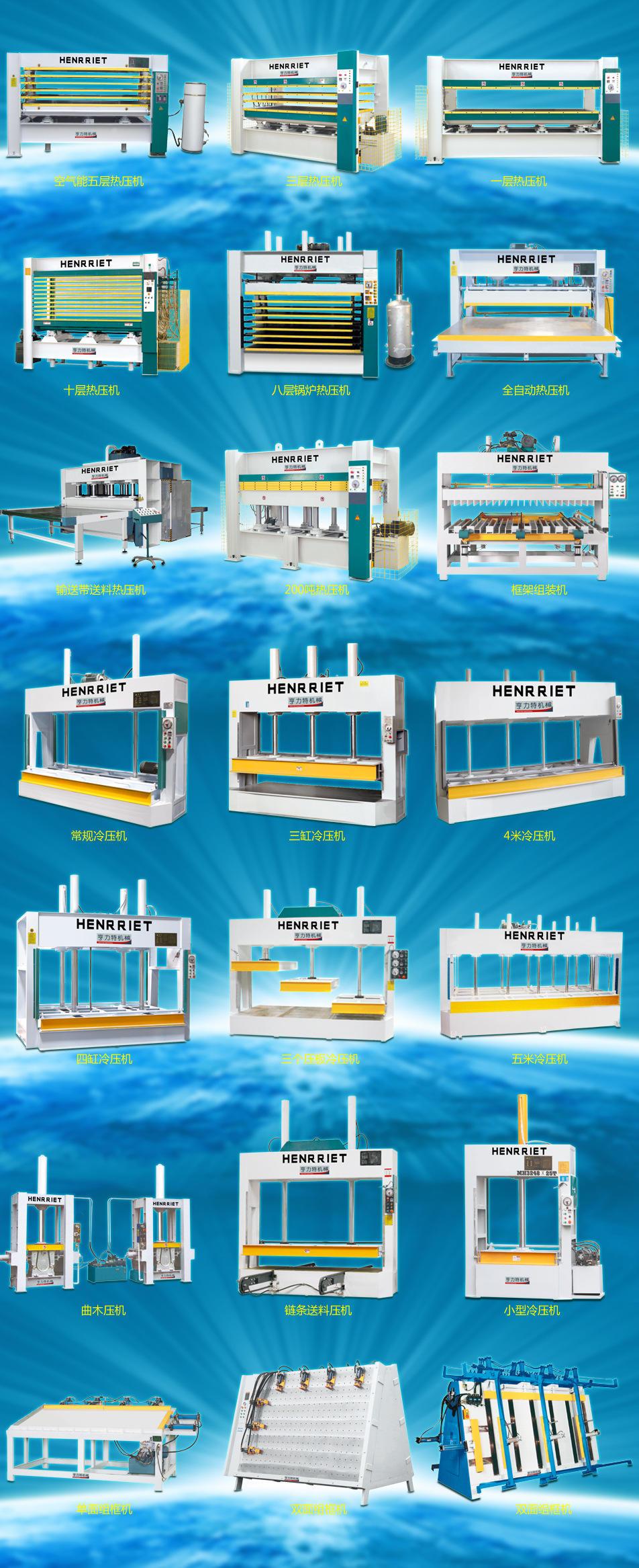 亨力特hlt3248-600t三聚氰氨貼面熱壓機,木工家具貼面熱壓機,生態板貼面熱壓機,尺寸非標可以定制示例圖46