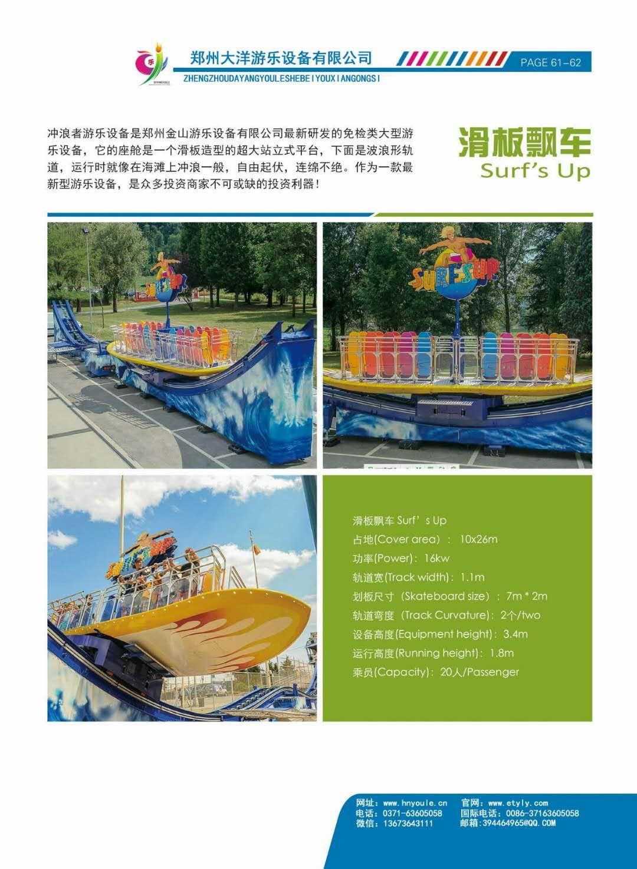 低价提供儿童游乐设备水果飞椅 厂家直销 郑州大洋火爆销售16座水果飞椅示例图52