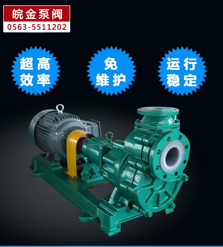 氟塑料自吸泵,65FZB-45L襯四氟自吸泵,防腐蝕耐酸堿合金化工離心泵,吸酸堿泵380V示例圖9