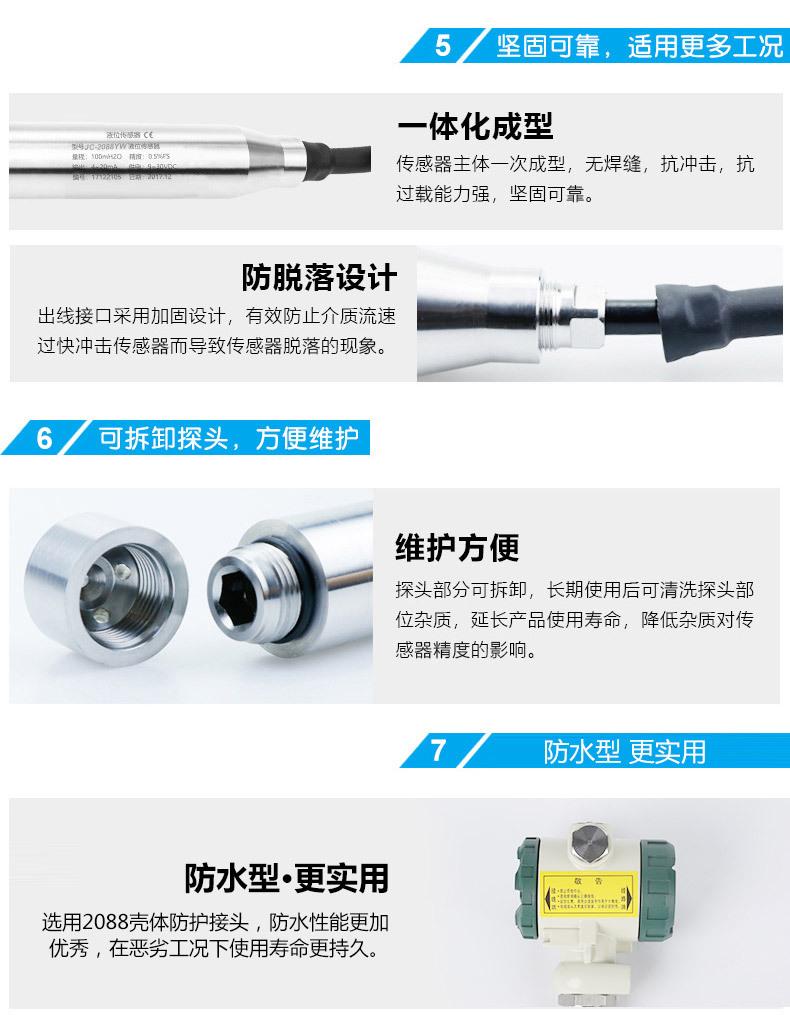 液位变送器厂家价格 液位传感器型号 4-20mA 投入式液位变送器 水位传感器 304/316L四氟可定制示例图3