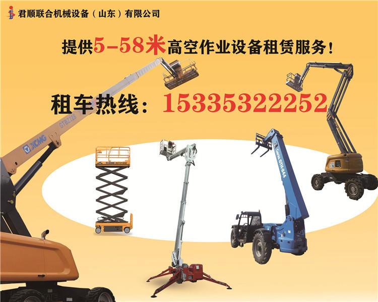 青岛高空车出租 GTBZ38S直臂升降车租赁 附近租升降车的示例图12