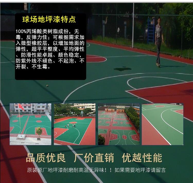 惠州球场地坪漆厂家 户外专用地坪漆 篮球场运动场地坪漆施工 防锈漆示例图11