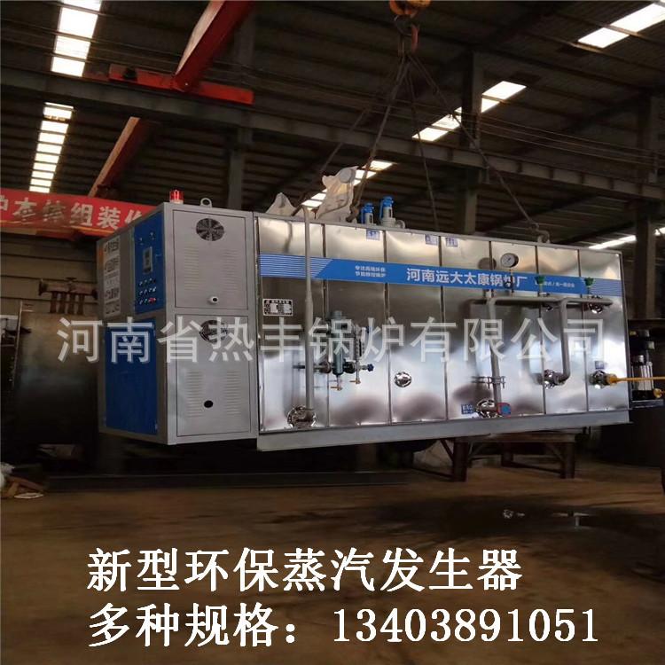 佛山市【0.3T】电蒸汽发生器或锅炉可用于制衣厂干洗店示例图1