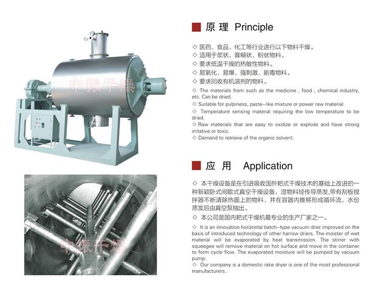 新款真空耙式干燥机 搅拌低温真空干燥设备 间硝基甲苯专用干燥机示例图4
