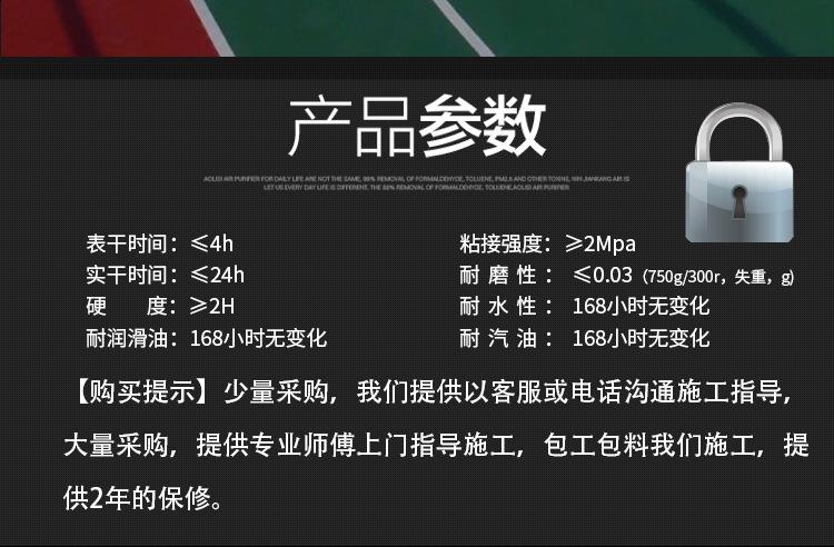 惠州球场地坪漆厂家 户外专用地坪漆 篮球场运动场地坪漆施工 防锈漆示例图12
