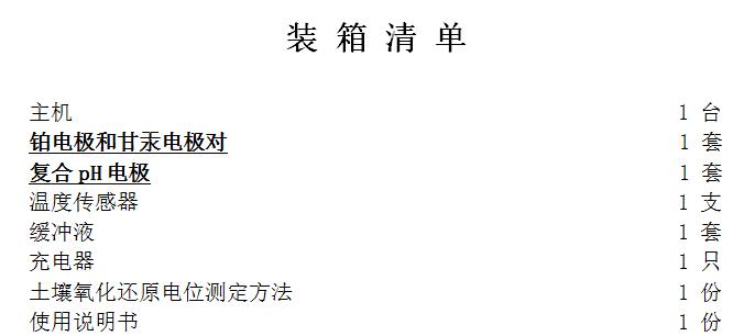 土壤氧化还原电位计,土壤氧化还原电位计,土壤氧化还原电位计示例图1