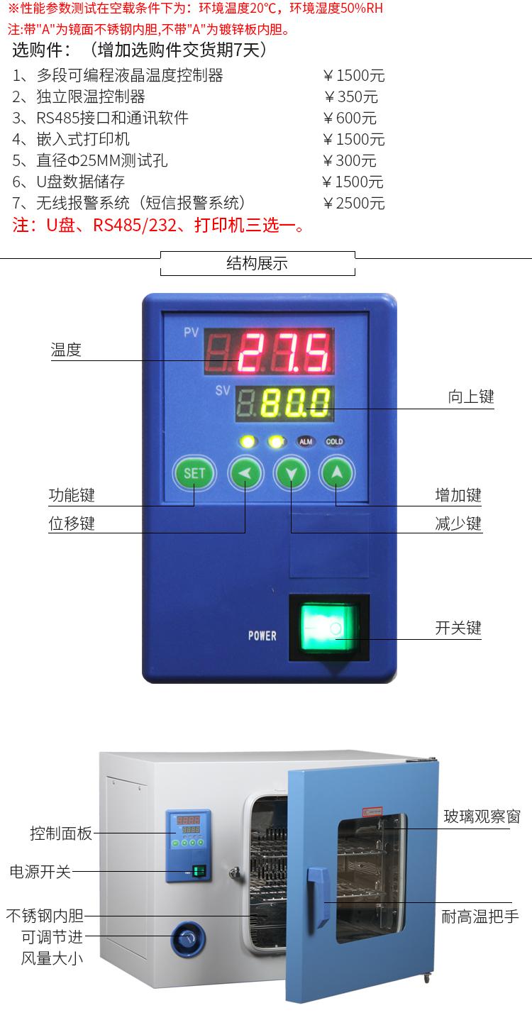上海泓冠 DHG-9023A 实验室鼓风干燥箱  烘箱 干燥箱 恒温干燥箱示例图2
