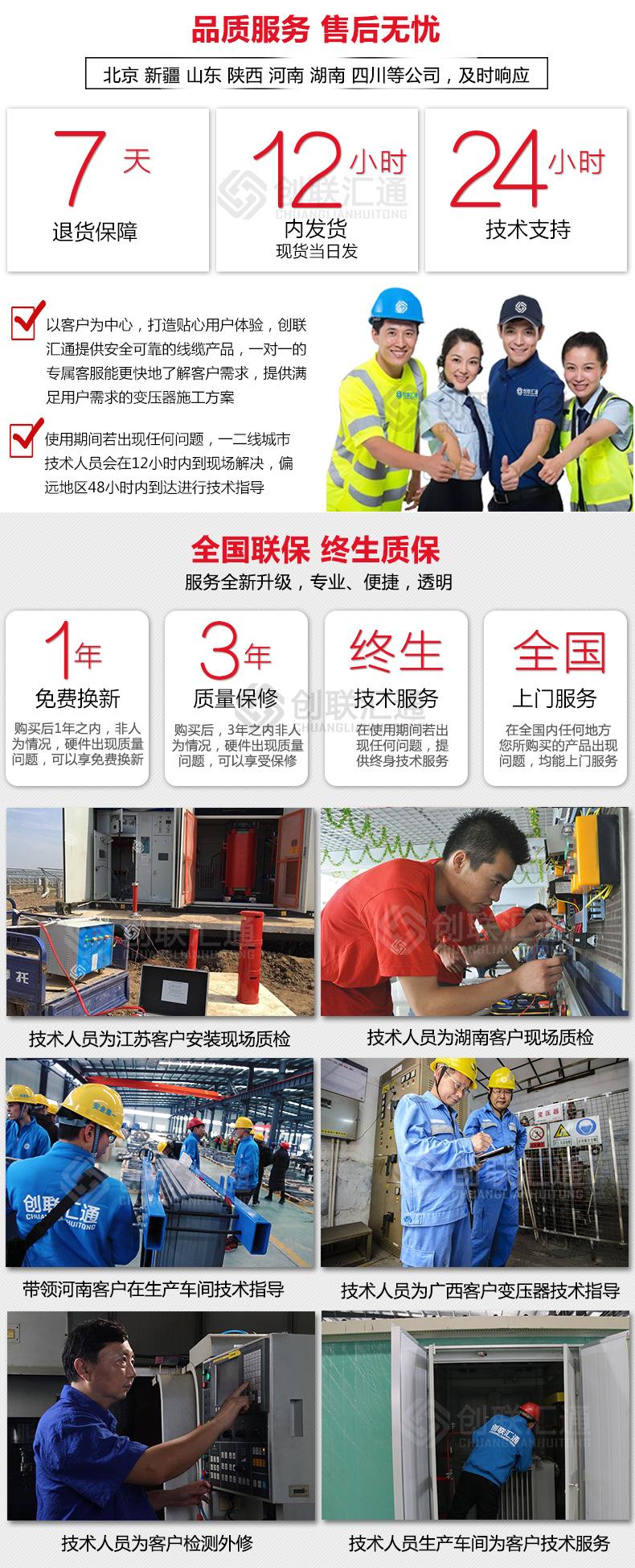 箱式变电站厂家 专业生产各类型号箱式变压器 定制型箱式变压器-创联汇通示例图10