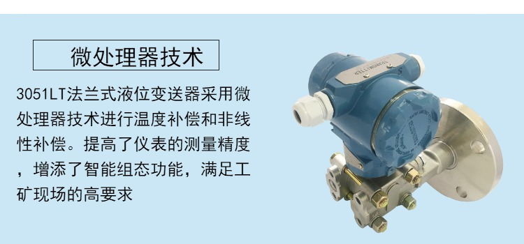 单法兰液位计厂家价格 隔膜式液位计 Hart协议 DN50 DN80示例图2