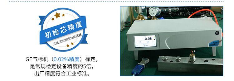 壓力變送器RS485價格 壓力傳感器RS485 吉創示例圖8