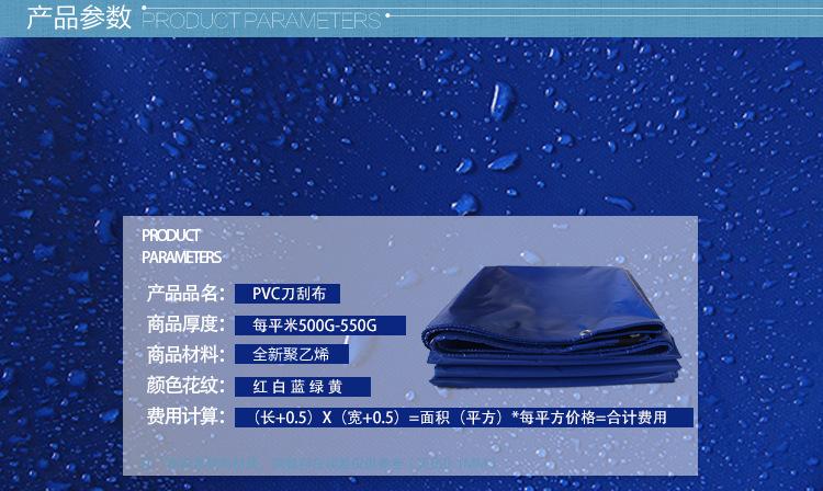 苏州防雨防晒防水篷布定做加厚PVC雨棚帐篷围挡雨布订做帆布油布示例图12