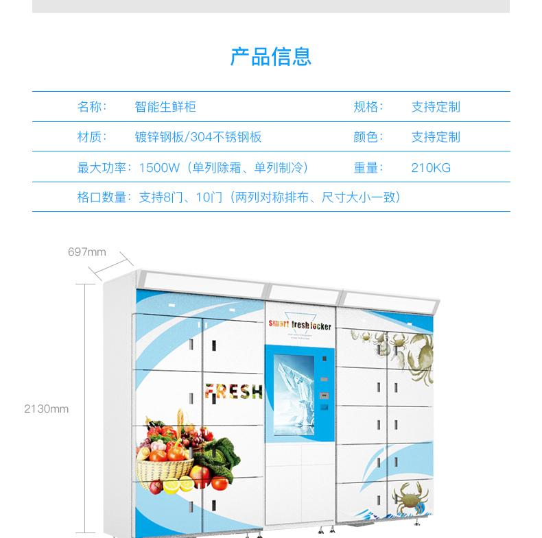 北京生鲜自提柜 智能柜 智能自提柜 厂家直销 售后无忧示例图13