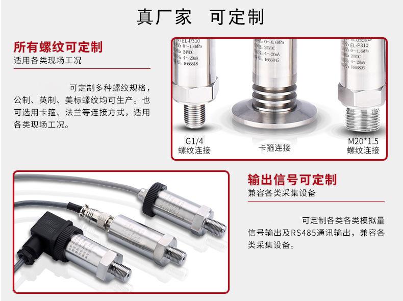 压力变送器厂家价格 小巧型压力变送器型号 压力传感器 供水压力变送器 液压气压水压油压示例图5