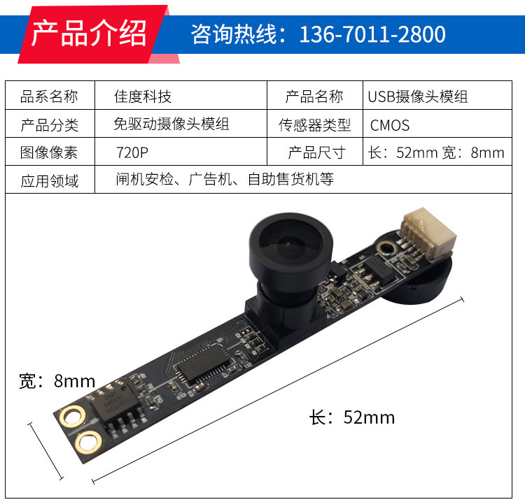 工厂定制人脸识别摄像头 自助售货机广告机闸机USB人脸识别摄像头示例图2