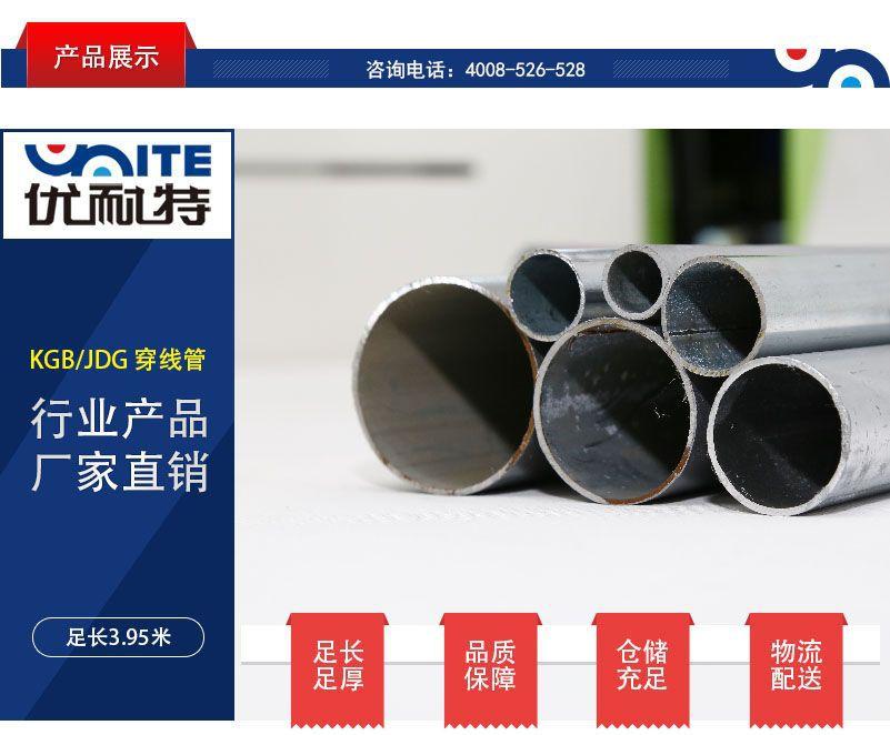 优耐特现货供应jdg20线管 镀锌电线管 1.1mm 厂家直销示例图9