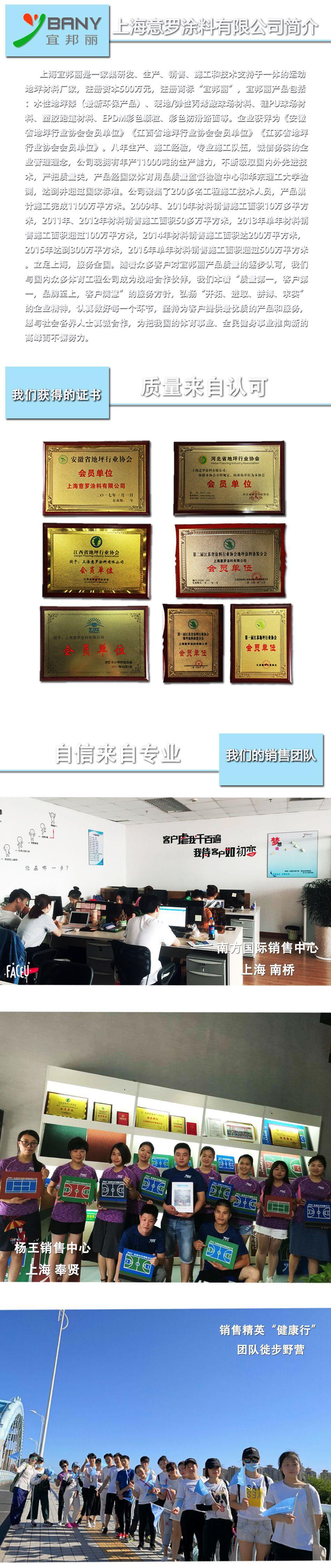 上海新國標塑膠硅PU球場材料生產廠家水性環保硅PU面漆面涂層直銷示例圖5