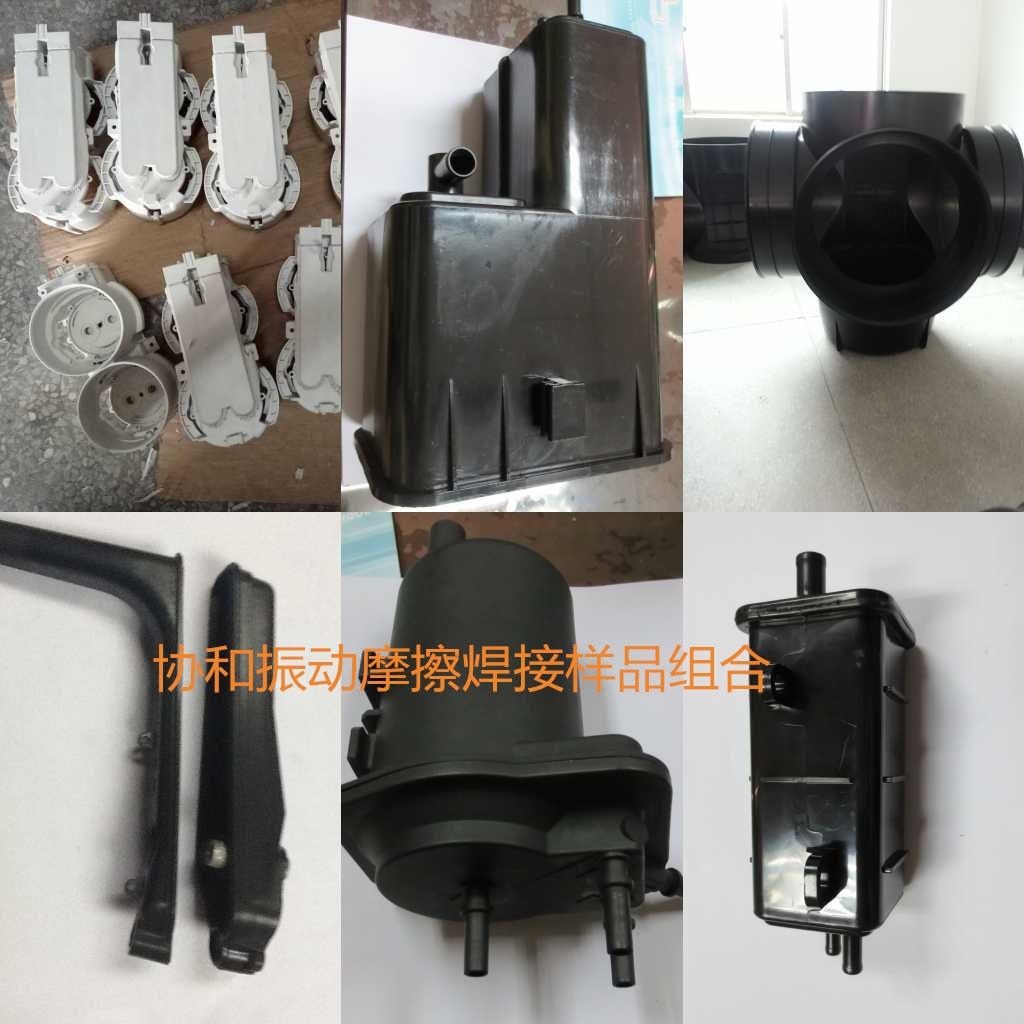 振动摩擦焊接机 十年制造经验 尼龙加玻纤碳粉盒焊接振动摩擦机示例图5