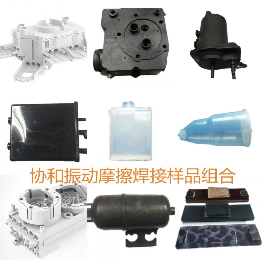振摩擦焊接机 PP加玻纤焊接并代客加工 东莞振动摩擦机示例图4