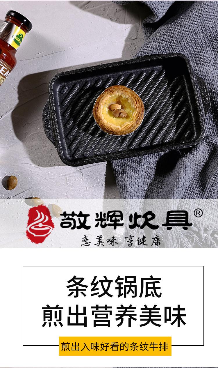 铸铁长方形平底锅迷你烤盘鱼盘烤鱼牛排烤肉鑄鐵鍋定做示例图6