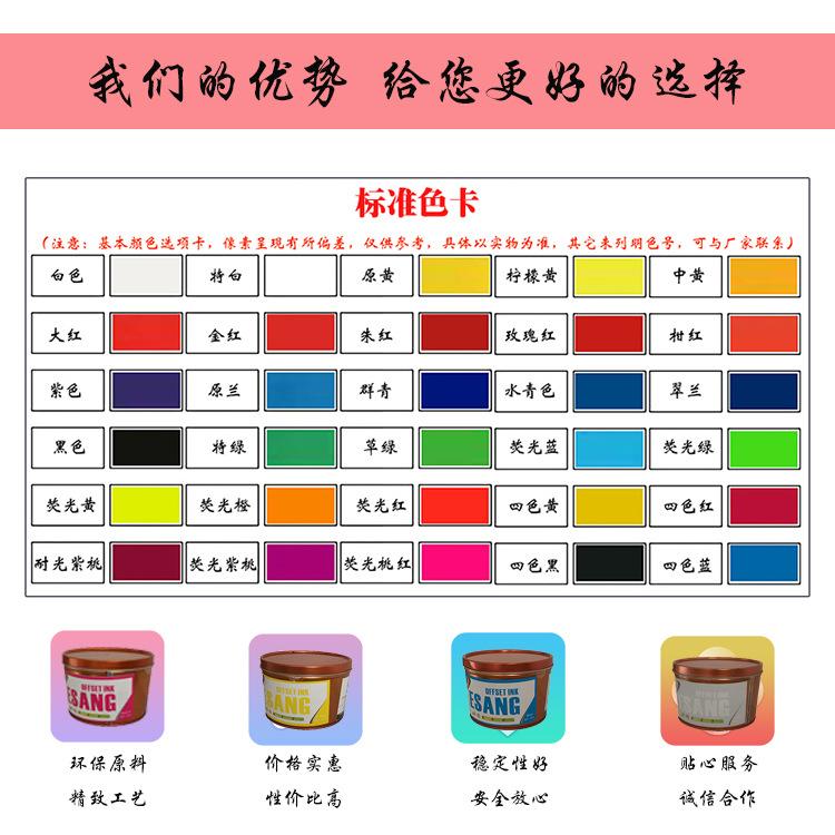 浙江厂家环保UV胶印四色油墨  UV油墨高耐磨 可调色 开增票示例图3