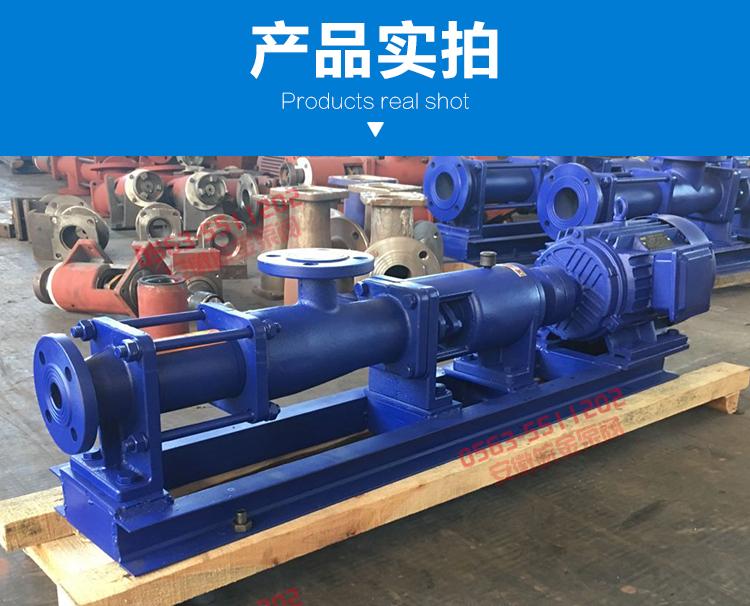 卧式螺杆泵规格,品牌高温螺杆泵,G30型系列单螺杆污泥泵,单螺杆泵厂家示例图16