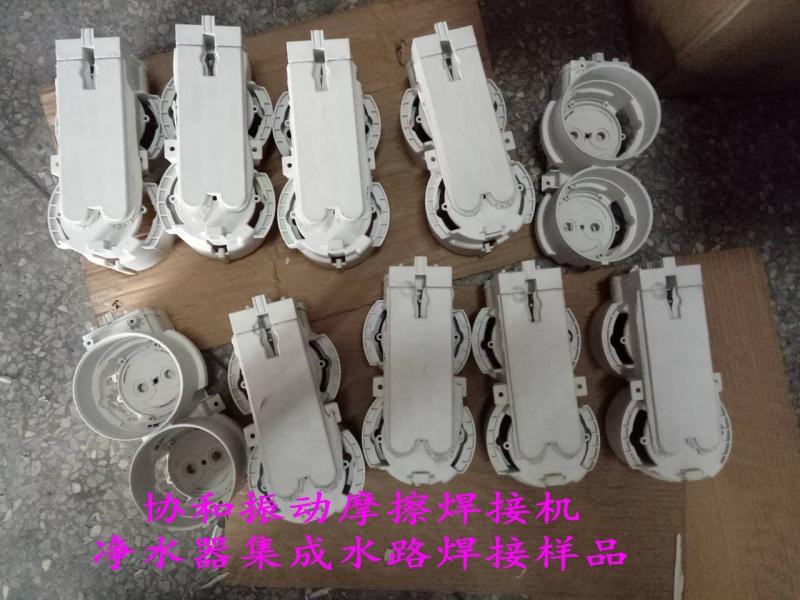 XH-04振摩擦焊接机 不用胶水眼镜拼接技术 协和振动摩擦焊接机示例图13