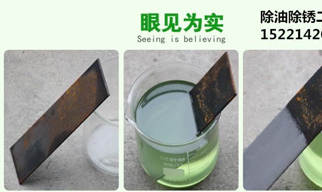 除油除锈二合一图片.jpg