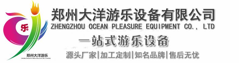海洋魔盘 郑州大洋儿童 游乐设备 直供  新款海洋魔盘 游乐项目让你今年发大财示例图1