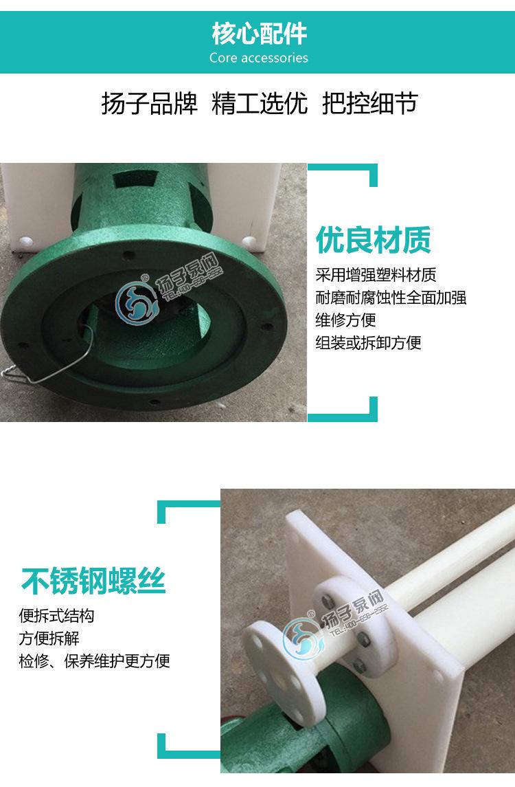 32LHY-20耐腐蚀液下泵 氟塑料液下泵 脱硫泵 脱硝泵 厂家直销示例图7