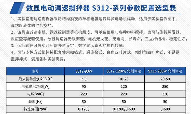 上海泓冠 S312-90W 恒速搅拌器 90W平板恒速搅拌器示例图1