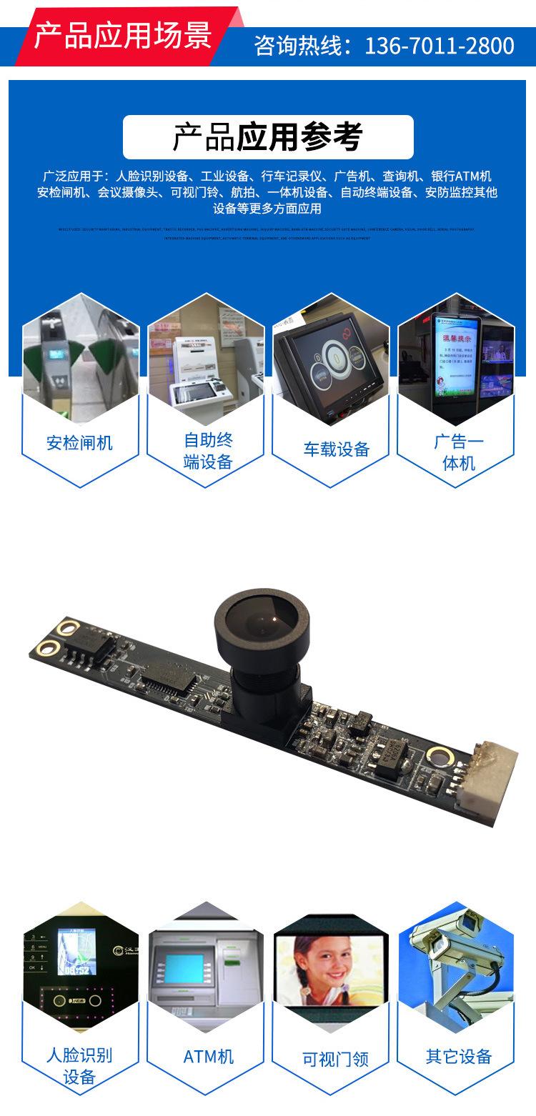 工厂定制人脸识别摄像头 自助售货机广告机闸机USB人脸识别摄像头示例图8