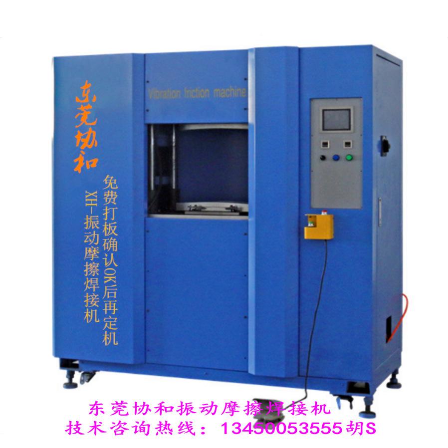 振动摩擦焊接机 协和制造PP尼龙加玻纤 振动摩擦焊接机示例图11