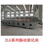 zdg振动流化床 振动流化床干燥机 zlg振动流化床 多层振动流化床 直线振动流化床示例图42
