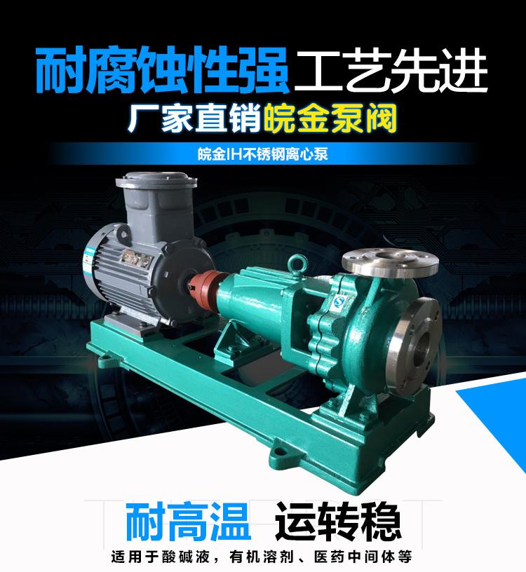不銹鋼離心泵,IH25-20-160型臥式化工泵,防腐蝕耐酸堿污水泵,304/316工業泵生產廠家示例圖1