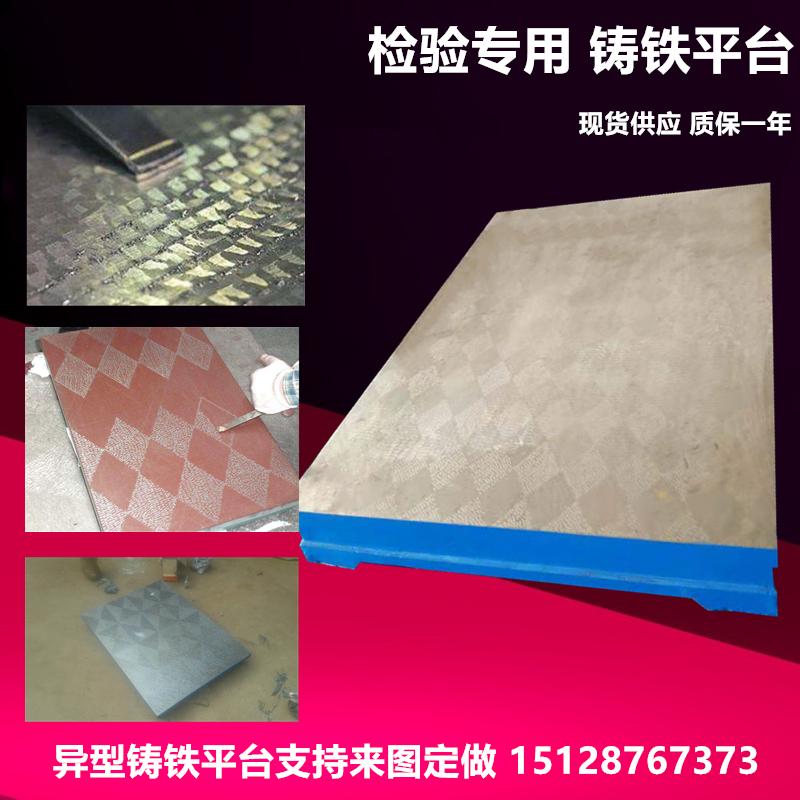 t型槽铸铁平台 铸铁T型槽平台 2米3米4米5米6米人防焊接铸铁平台平板 佳鑫支持来图定做示例图2