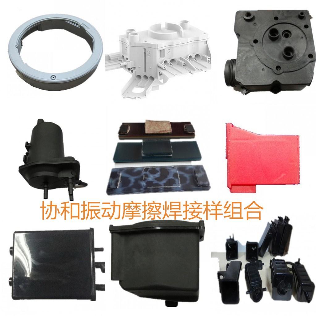 振动摩擦机 PP/尼龙气密焊接 免费设计模具 振动摩擦焊接机示例图2