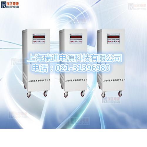 上海瑞进,工厂直销,60HZ变50HZ电源,交流20KVA变频电源,变频变压电源厂家示例图4