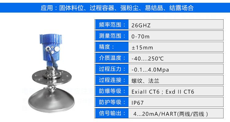 雷达液位计厂家价格型号 智能雷达液位计 DN25 DN50 4-20mA hart协议 RS485 吉创示例图17