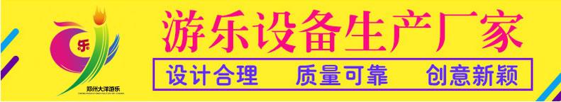 人生理想的   大象轨道火车儿童游乐设备 厂家直销 郑州大洋大象火车供应商买游乐设备来大洋生意喜洋洋示例图16