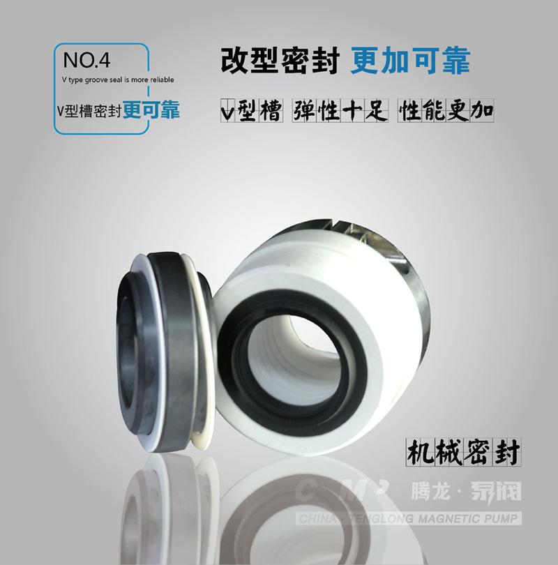 IHF80-65-125D离心泵 卧式单级 叶轮闭式 氟塑料化工泵 腾龙批发示例图7
