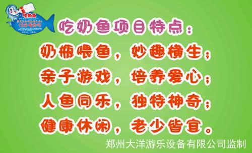 河南 郑州2020 吃奶鱼 游乐设施  儿童吃奶鱼设施厂家 批发价格示例图25