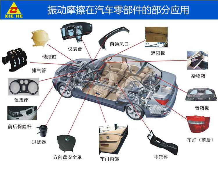 振动摩擦焊接尼龙PP塑胶 量大从优振动摩擦焊接机加工示例图18