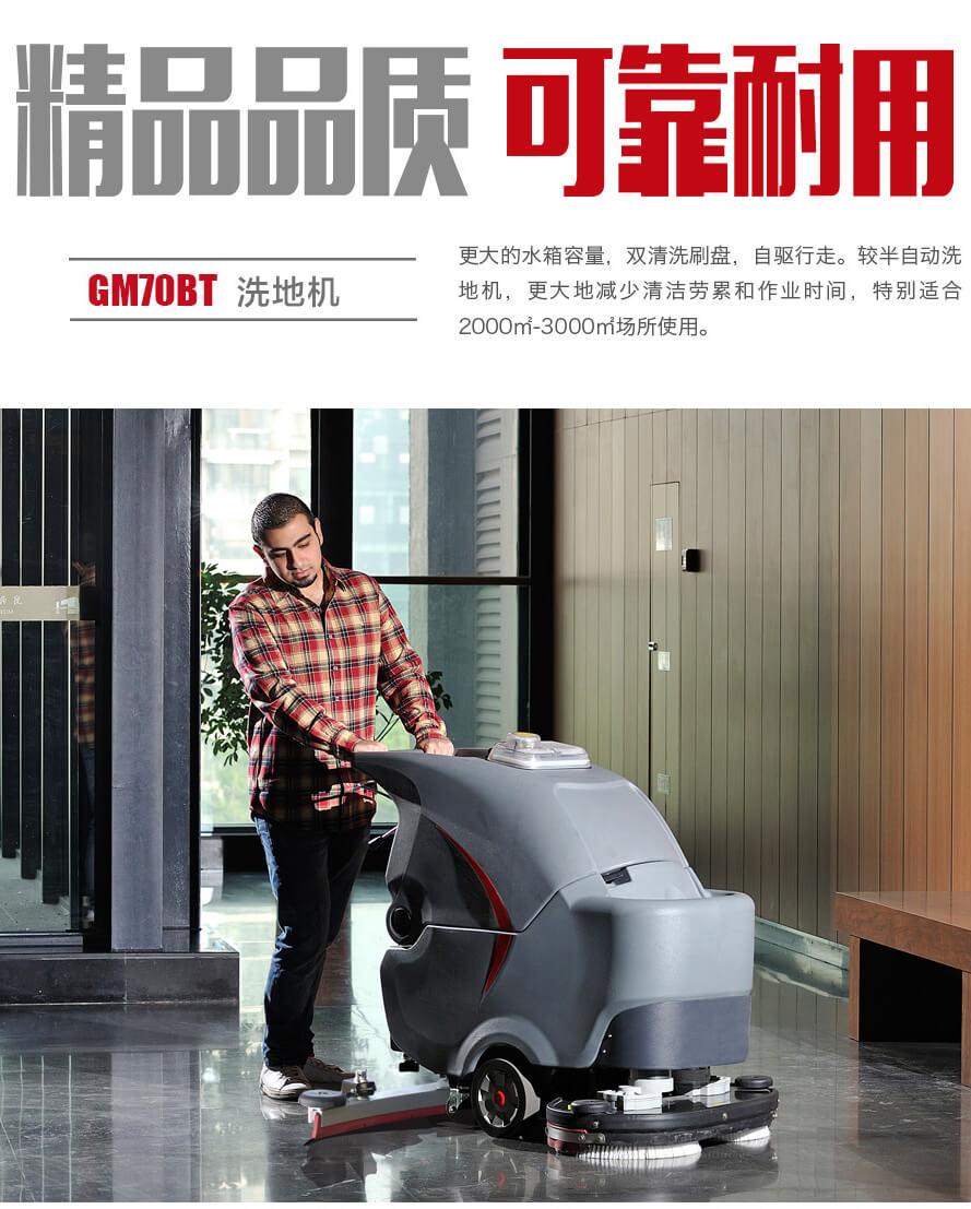 高美GM70BT手推双刷洗地机