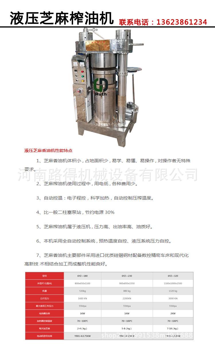 液压榨油机小型全自动家用榨芝麻香油机油坊商用多功能芝麻压油机示例图5
