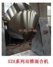 三维混合机   三维运动混合机 粉末颗粒 混料机 医药食品化工专用三维混料机混合机示例图42
