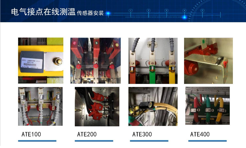 安科瑞在线测温传感器ATE100 螺栓式无线测温传感器  电池有源测温传感器   螺栓固定  采样周期25S示例图13